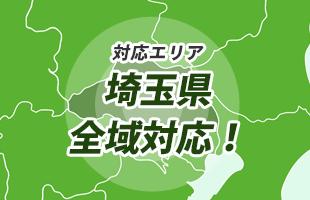 埼玉県久喜市、加須市、幸手市、春日部市エリア