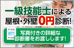 屋根外壁0円診断