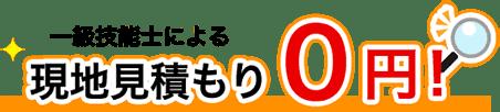 お見積り0円!
