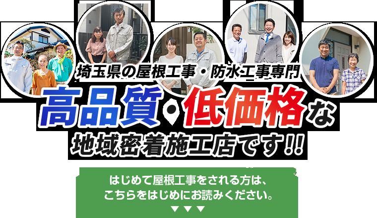 埼玉県久喜市、加須市、幸手市、春日部市の屋根工事・防水工事専門高品質・低価格な地域密着施工店です