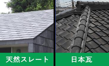 天然スレート・日本瓦