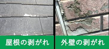 屋根や外壁の剥がれ
