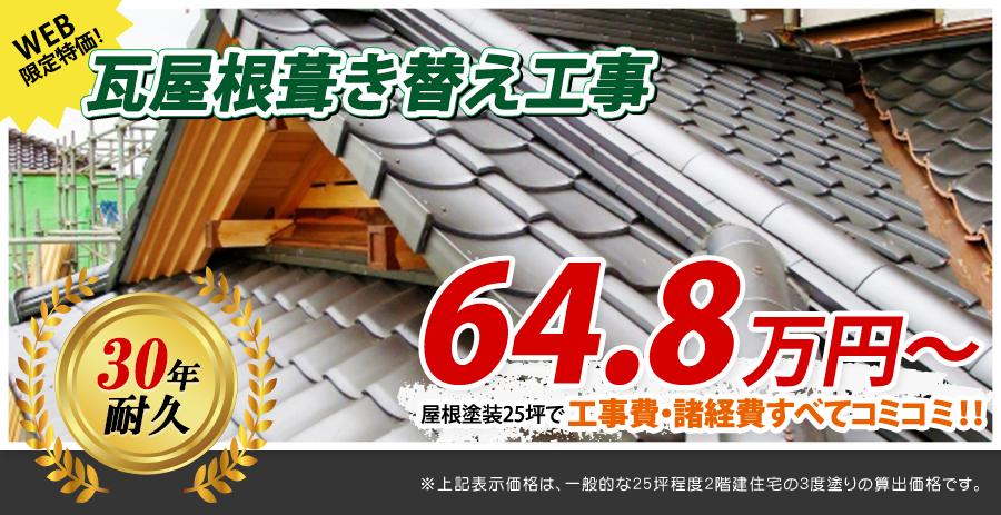 埼玉県の瓦屋根葺き替え工事 日本瓦、洋瓦も対応