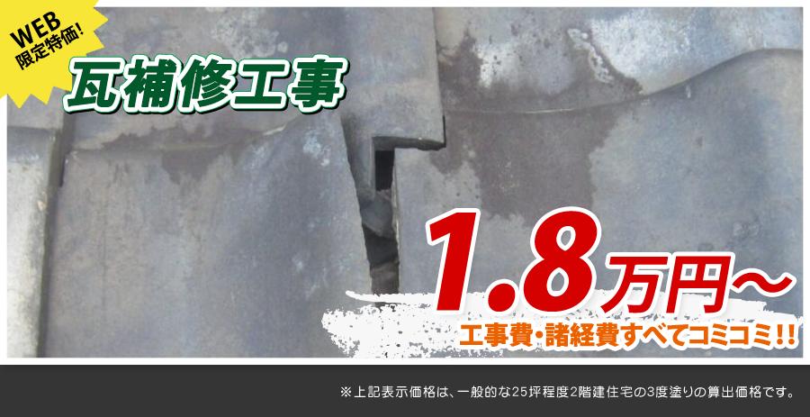 埼玉県の瓦補修工事料金 瓦のひび割れ、剥がれに