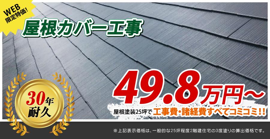 埼玉県の屋根カバー工事料金 軽量金属のガルバリウム屋根